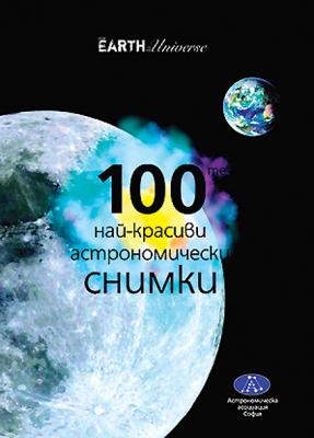 """Албум """"100-те най-красиви астрономически снимки"""""""