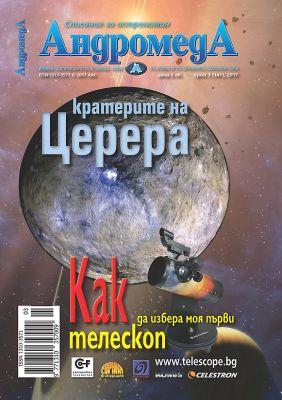 Колекция 10 броя списание АндромедА