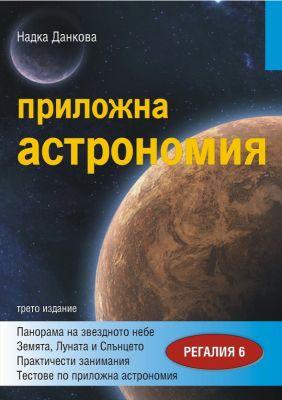 Комплект помагала по астрономия