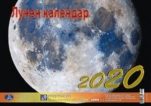 Лунен календар 2020