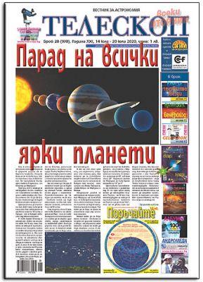 Вестник ТЕЛЕСКОП 2020 - пълна колекция